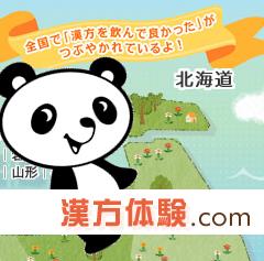 漢方体験.com